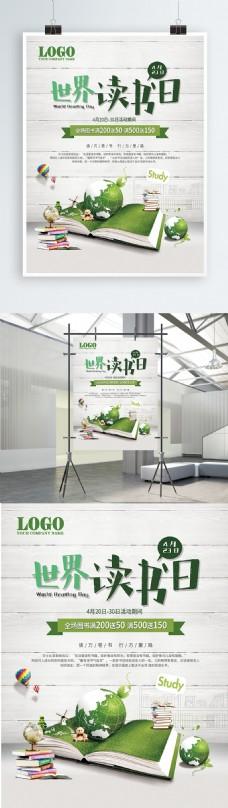 4.23世界读书日促销海报