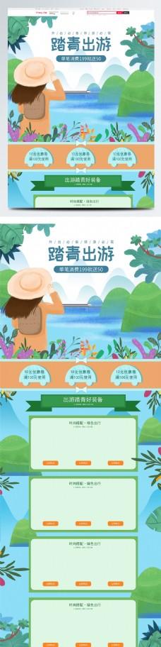 出游季插画清新首页模版