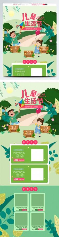 绿色卡通儿童生活节淘宝母婴玩具首页