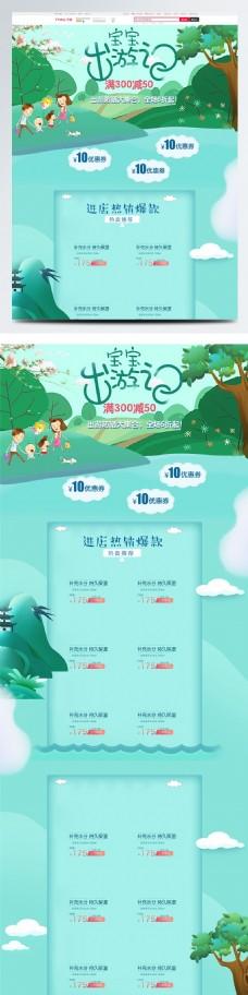 2018宝宝出游节母婴淘宝电商首页海报模