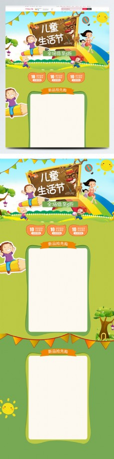 儿童生活节六一儿童节玩具奶粉尿裤游乐场