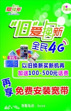 中国移动手机旧爱换新宣传海报