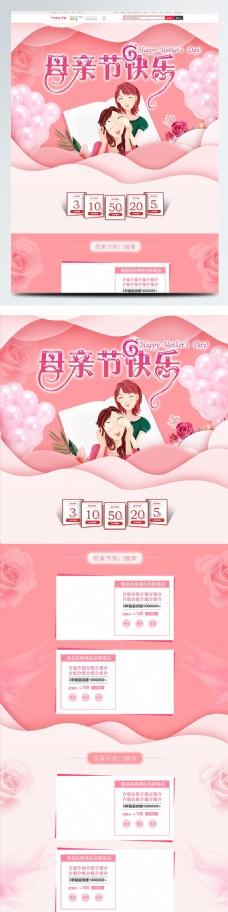 母亲节快乐唯美浪漫粉色小清新气球首页