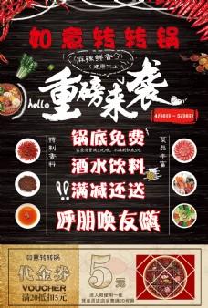 火锅宣传单广告宣传单