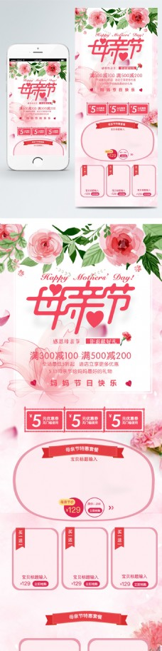 母亲节妈妈节日快乐康乃馨花桃心粉色背景唯美浪漫移动端电商淘宝首页模板