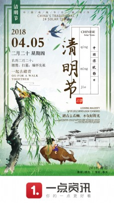 4.5清明节节日海报