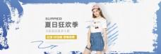淘宝夏日狂欢季女装促销海报psd素材