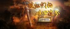 游戏海报网页合成banner