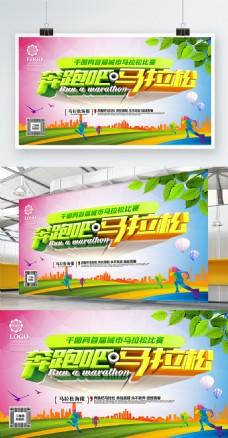 创意大气炫彩奔跑吧马拉松马拉松体育海报