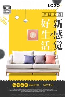 简约家具宣传海报展板