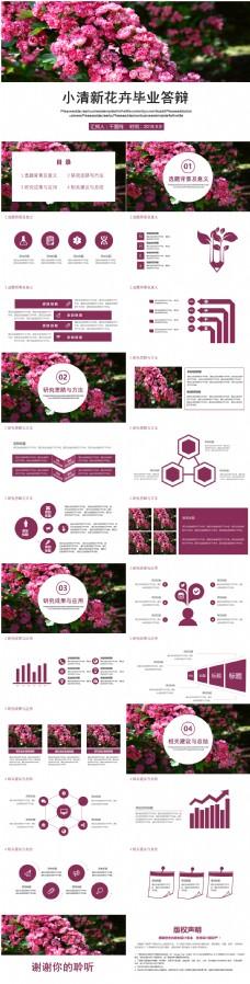 小清新花卉毕业答辩PPT模板