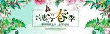 约惠春季淘宝海报