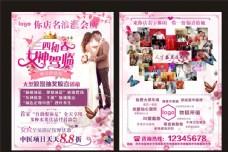 婚庆宣传单张