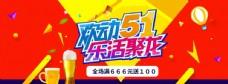 淘宝天猫51劳动节促销海报