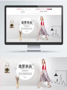 夏季女装新品上市海报简约风banner
