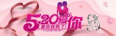 千库原创520情人节宣传节日banner