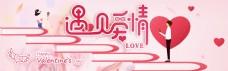 千库原创情人节遇见爱情宣传banner