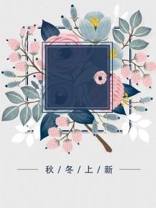 手绘清新秋季新品促销海报背景