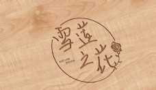 雪莲之花logo