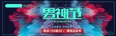 千库原创男神节海报