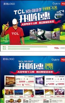 TCL客厅焕新季开业钜惠