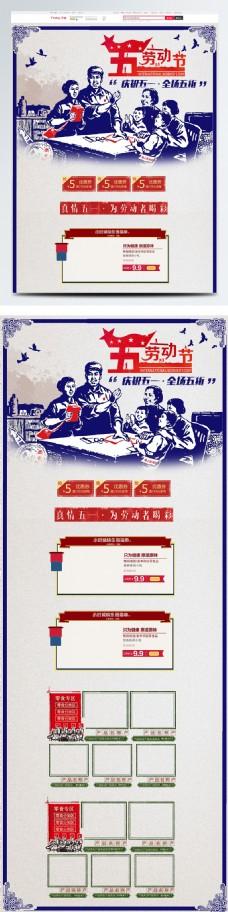 蓝色复古中国风五一劳动节首页促销模板