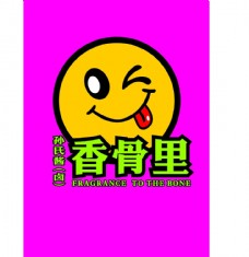 香骨里孙氏老卤logo设计