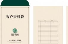 地产档案袋
