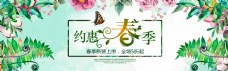 淘宝唯美约惠春季促销海报psd素材
