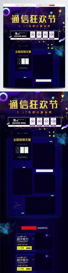 电商淘宝天猫517通信狂欢节首页模版