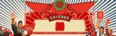 卡通五一劳动人民嗨起来促销banner