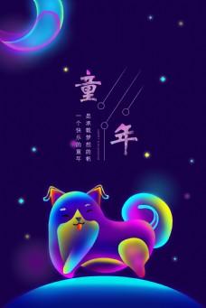 小狗炫彩海报