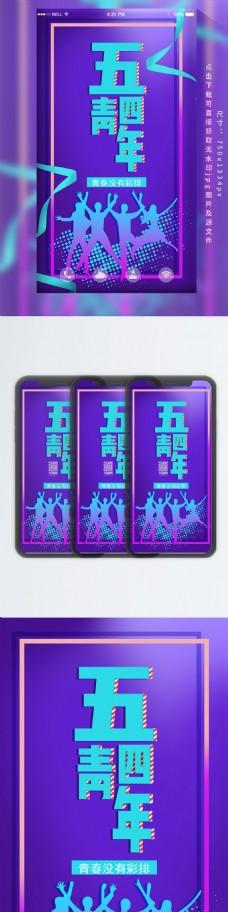 五四青年节紫色简约渐变54手机用图