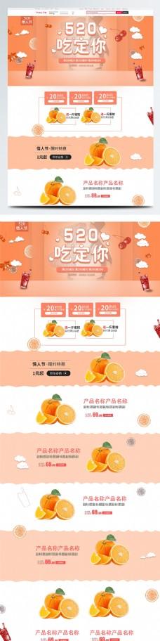 橙色温馨520情人节水果促销首页模板