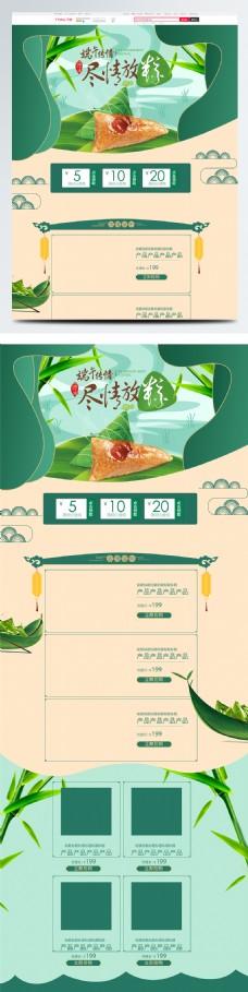 绿色简约中国风竹叶端午节淘宝电商首页