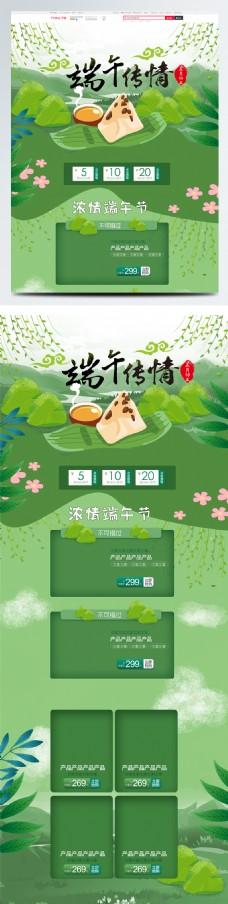 绿色小清新端午节淘宝电商首页psd