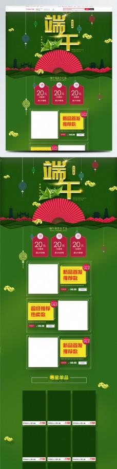 电商端午节粽子淘宝PC端首页模版