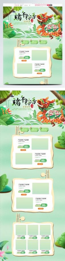 绿色清新端午粽香端午节淘宝首页