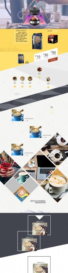 咖啡豆淘宝首页模板