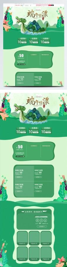 绿色清新端午节浓情端午淘宝首页