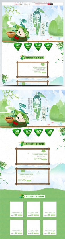 绿色清新端午节首页模板