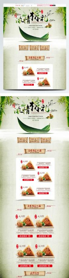 绿色中国风电商促销端午节食品首页促销模板