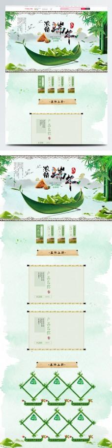蓝绿色中国风电商促销端午节休闲食品首页