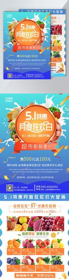 5.1特惠狂欢超市促销蓝色清爽dm单页
