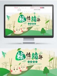 端午节浓情粽香粽龙舟粽子绿色淘宝海报
