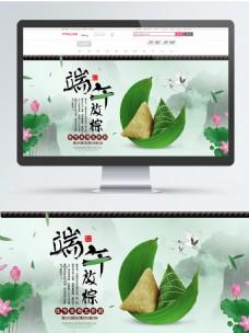 古风端午节粽子淘宝海报