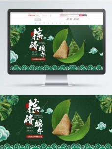 绿色端午节粽子淘宝banner