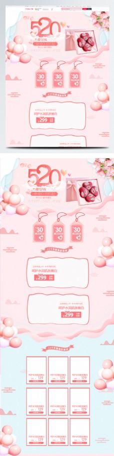 粉色浪漫气球520表白季淘宝首页