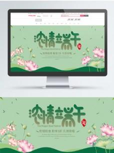 端午节绿色插画促销活动海报banner