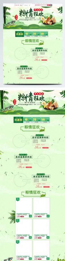 绿色中国风电商促销端午节粽子淘宝首页模板